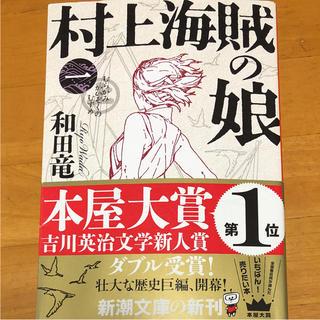 村上海賊の娘(一)(文学/小説)