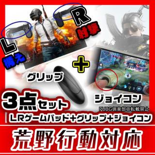 【3種神器セット】 PUBG 荒野行動 phone アンドロイド コントローラー(携帯用ゲームソフト)