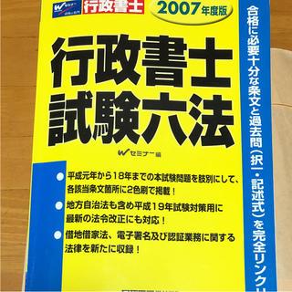 行政書士試験六法 2007年度版(資格/検定)