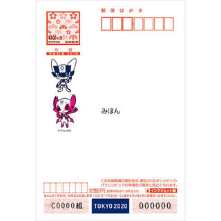 東京2020大会[寄附金付]年賀はがき 無地(インクジェット紙) 20枚(切手/官製はがき)