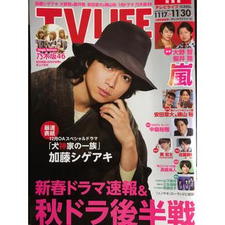 TV LIFE 2018年11/17▶︎11/30 切抜き(アート/エンタメ/ホビー)