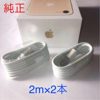 純正 充電ケーブル 2m 2本セット iPhone用
