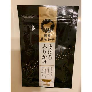 国産黒毛和牛 そぼろ ふりかけ(レトルト食品)