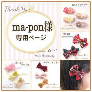 ma-pon様♪専用ページです✩ ベビーヘアクリップ(ファッション雑貨)