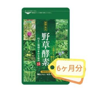 ⭐sale⭐野菜酵素 約3ヶ月分×2袋(ダイエット食品)