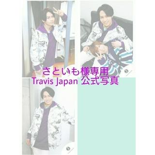 ジャニーズジュニア(ジャニーズJr.)の【さといも様専用】Travis Japan 公式写真(アイドルグッズ)