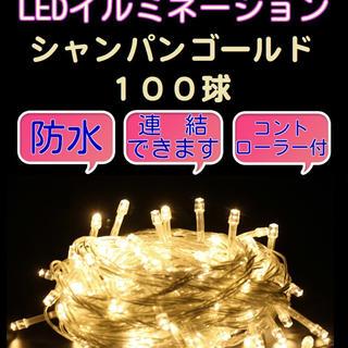 たくみっきー様専用 シャンパンゴールド100球(蛍光灯/電球)
