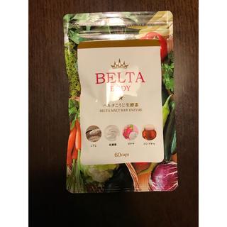 新品未開封 ベルタ麹生酵素(ダイエット食品)