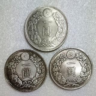 日本古銭 新一圓 3枚セット④(貨幣)