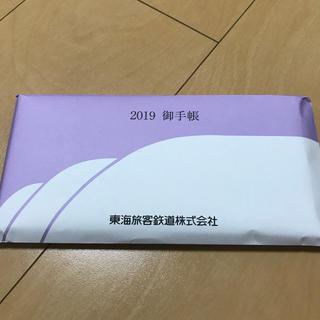 ジェイアール(JR)の新品未使用 JR東海 手帳 2019年 非売品(鉄道)