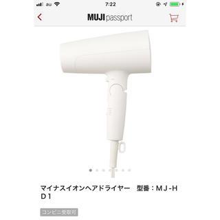 ムジルシリョウヒン(MUJI (無印良品))の新品✨無印良品マイナスイオンヘアドライヤー(ドライヤー)