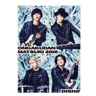 DISH//音楽団祭り2018 -日比谷公園大音楽堂 初回限定仕様 DVD (ミュージック)