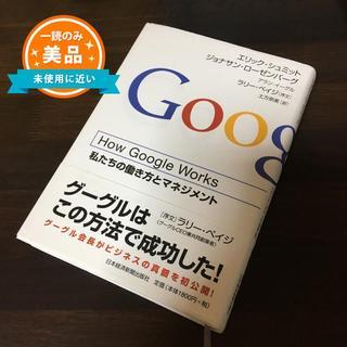 [ビジネス本]How Google Works 私たちの働き方とマネジメント(ビジネス/経済)