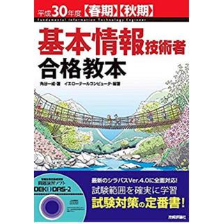 基本情報技術者合格教本 H30【春季】【秋季】(資格/検定)