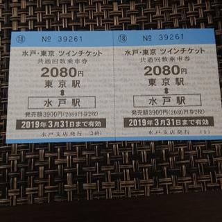 高速バスツインチケット(その他)