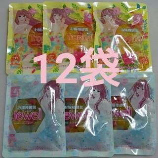 各3袋♥お嬢様酵素ジュエル・お嬢様酵素トロピカル(ダイエット食品)