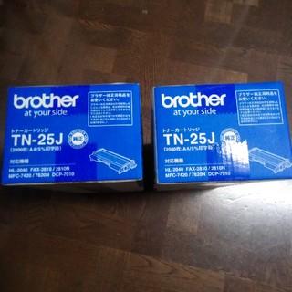 ブラザー(brother)のトナーカ−トリッジTN-25J  2箱。(OA機器)