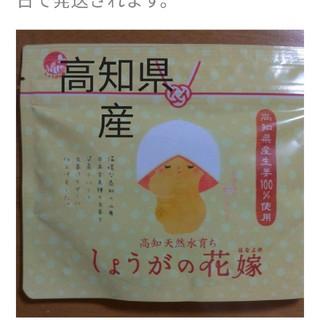 高知県産 生姜パウダー70g(野菜)
