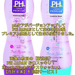 【新商品誕生!】デリケートゾーンソープ150mlボトル2種類セット!(ボディソープ / 石鹸)