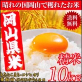 晴れの国 岡山で獲れたお米   白米 お米10kg 1袋 (米/穀物)