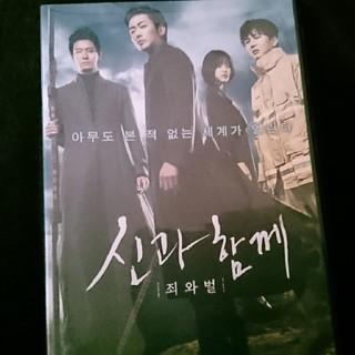 韓国映画  神と共に―罪と罰― ・ マスター(外国映画)