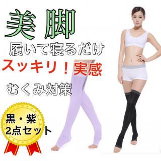 最後の在庫 美脚! 就寝前ケア 着圧ソックス モデル脚 2枚セット 紫黒セット(エクササイズ用品)