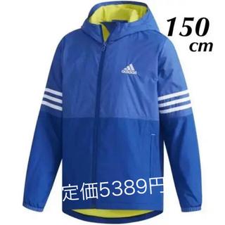 アディダス(adidas)の新品☆adidas アディダス フード付 ウィンドブレーカー ジャケット 150(ジャケット/上着)