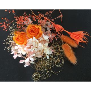 ハーバリウム花材オレンジ(プリザーブドフラワー)