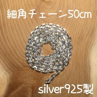 50cm silver925 細角チェーン ゴローズ tady&king 対応(ネックレス)
