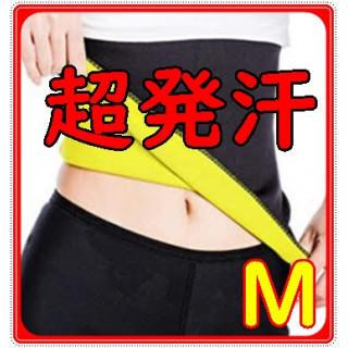 ダイエットベルト サウナベルト Mサイズ  エクササイズ 発汗ベルト(エクササイズ用品)