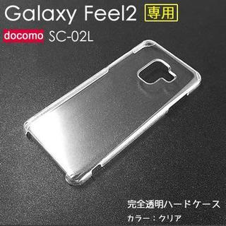 docomo Galaxy Feel2 SC-02L ハードケース 透明 無地(Androidケース)