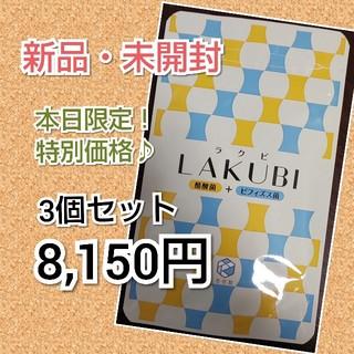本日限定価格 新品・未開封 ラクビ LAKUBI 31粒 3個 追跡付発送