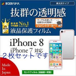 iPhone - 2枚セット☆背面フィルム付き☆iPhone8 7 両面セット 平面保護 高光沢