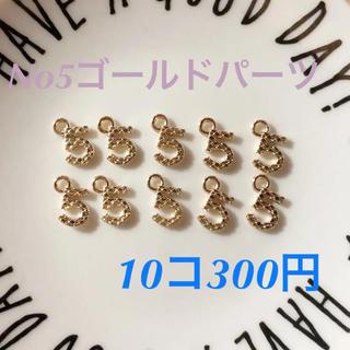 No.5カン付きチャーム♡ゴールド10個(チャーム)