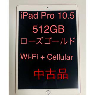 アップル(Apple)の10.5 iPad Pro Wi-Fi+Cellular(sim) 512GB(タブレット)