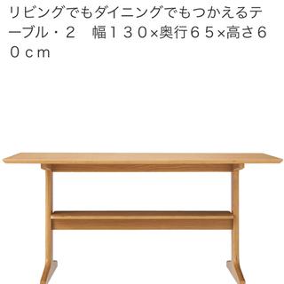 ムジルシリョウヒン(MUJI (無印良品))の無印 ダイニングテーブル  IKEA uniko カリモク ニトリ (ダイニングテーブル)