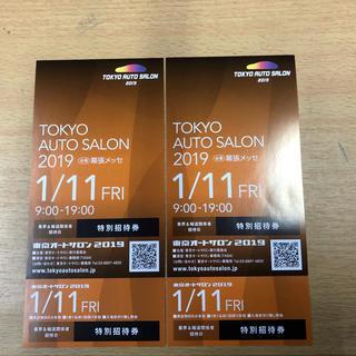 東京オートサロン 2019 特別招待券 1月11日 2枚 ペア(モータースポーツ)