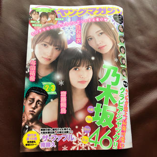 コウダンシャ(講談社)のヤングマガジン  No.2・3(漫画雑誌)