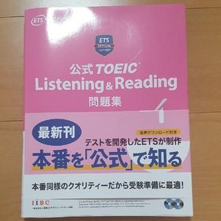 公式TOEIC ristening&reading(資格/検定)