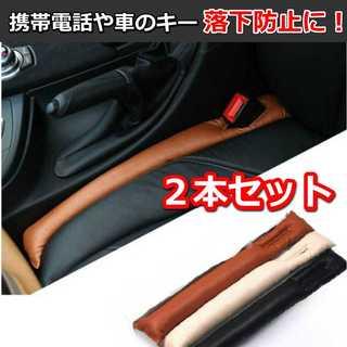 車用 アクセサリー レザー カー用品 車内 車用品 車 コンソール 2本 黒(車内アクセサリ)