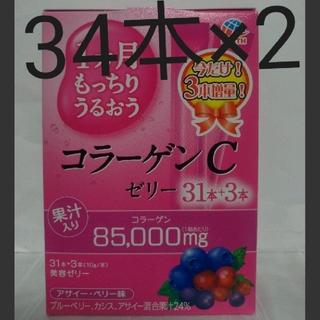 コラーゲン C 美容ゼリー 34本(31日分+ 3日分増量)×2箱(コラーゲン)