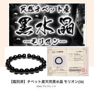 【本物/鑑別済】チベット産天然黒水晶 モリオン ブレスレット 約10mm(3A(ブレスレット/バングル)