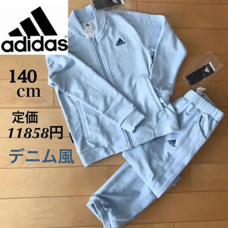 アディダス(adidas)の新品【定価11858円】adidas スリーライン デニム風ジャージ上下 140(ジャケット/上着)
