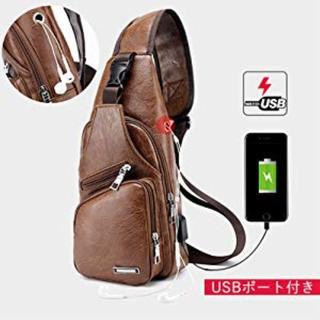 セール中♪♪斜め掛けバッグ PUレザー USBポート付き★ブラウン★(ボディーバッグ)