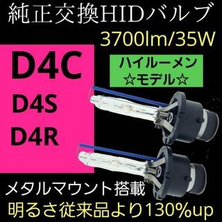 新商品☆HID純正交換バルブ D4C D4S D4R 35W  6000K(汎用パーツ)