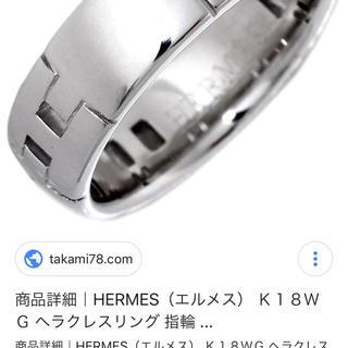 エルメス(Hermes)のエルメス指輪 ヘラクレスWG(リング(指輪))