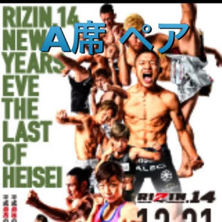 rizin14 チケット(格闘技/プロレス)