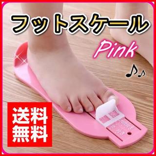 フットスケール ピンク 子供の足測定 成長記録 運動靴 フットメジャー(その他)
