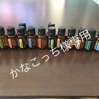 かなこっち様専用画面 ドテラ(エッセンシャルオイル(精油))