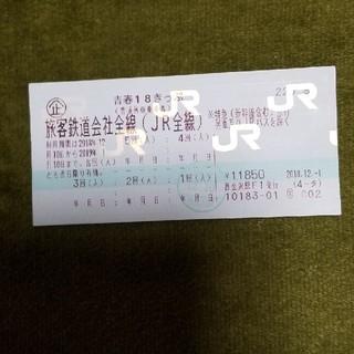 青春18きっぷ 4回分(鉄道乗車券)